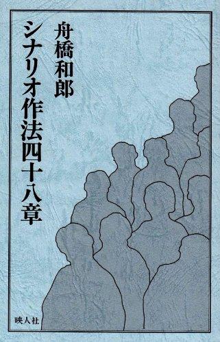 シナリオ作法四十八章 (映人社シナリオ創作研究図書シリーズ)の詳細を見る