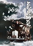 とむらい師たち[DVD]