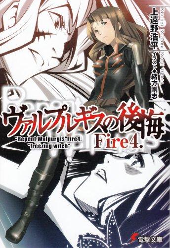 ヴァルプルギスの後悔〈Fire4.〉 (電撃文庫)の詳細を見る