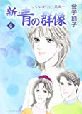 新・青の群像 4―さくらの時代~薫風 (秋田レディースコミックスセレクション)
