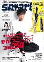 smart(スマート) 2018年 9 月号