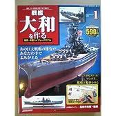 戦艦大和を作る1 (週刊パーツ付きクラフトマガジン, 通巻1号)