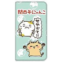 関西弁にゃんこ HTC Desire 626 ケース 手帳型 両面プリント手帳 せやかて! ! C (kn-013) カード収納 スタンド機能 WN-LC661776-MX