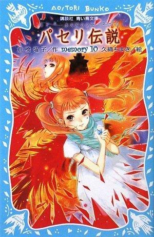 パセリ伝説 水の国の少女 memory(10) (講談社青い鳥文庫)の詳細を見る