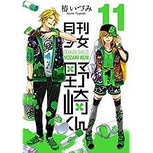 月刊少女野崎くん 11巻 (デジタル版ガンガンコミックスONLINE)