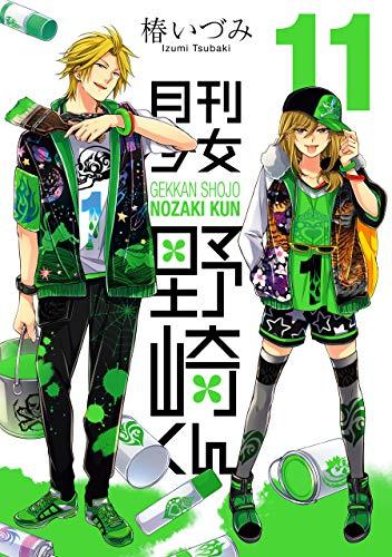 月刊少女野崎くん 11巻 (デジタル版ガンガンコミックスONLINE) Kindle版