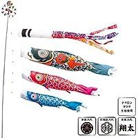 [徳永][鯉のぼり]庭園用[スタンドセット](砂袋)ポールフルセット[1.5m鯉3匹][錦龍][金太郎付][雲龍吹流し][日本の伝統文化][こいのぼり]