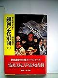 銀河乞食軍団〈1〉謎の故郷消失事件 (1982年) (ハヤカワ文庫―JA)