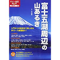富士五湖周辺の山あるき (大人の遠足BOOK)