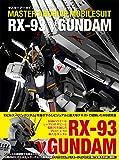マスターアーカイブ モビルスーツ RX-93 νガンダム (マスターアーカイブシリーズ)
