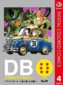 [鳥山明]のDRAGON BALL カラー版 人造人間・セル編 4 (ジャンプコミックスDIGITAL)