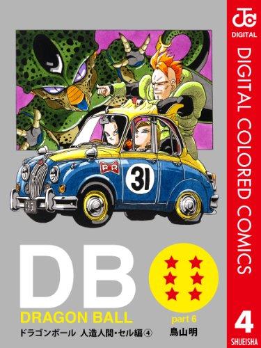 DRAGON BALL カラー版 人造人間・セル編 4 (ジャンプコミックスDIGITAL)