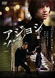 アジョシ スペシャル・エディション[DVD]