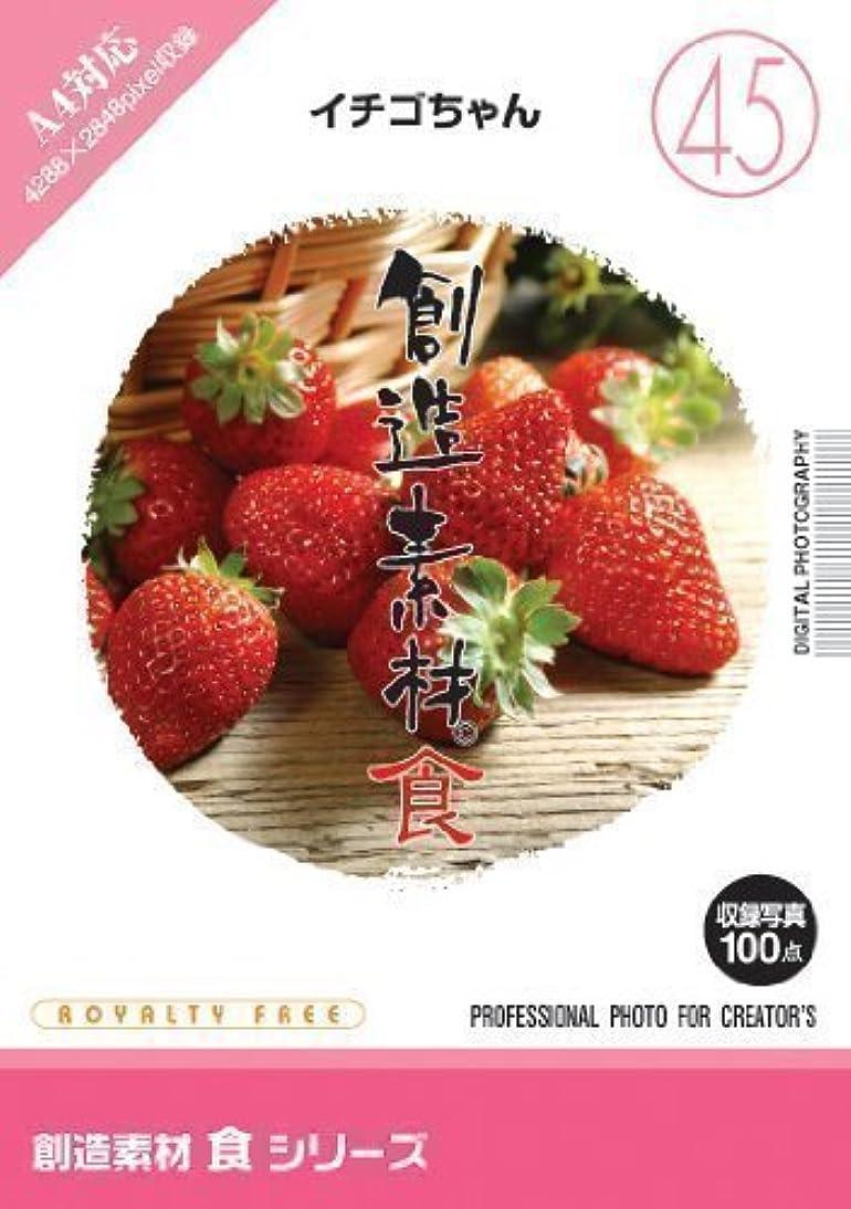 透けるハイライト効果的創造素材 食(45)イチゴちゃん