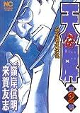 天牌外伝 第2巻―麻雀覇道伝説 (ニチブンコミックス)