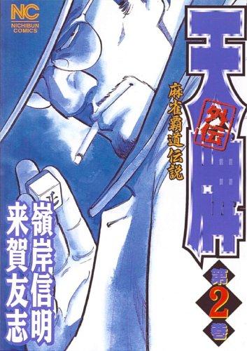 天牌外伝 第2巻—麻雀覇道伝説 (ニチブンコミックス)