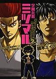 学園兵器ミツマル 2 (ヤングキングコミックス)