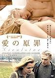 愛の原罪[DVD]