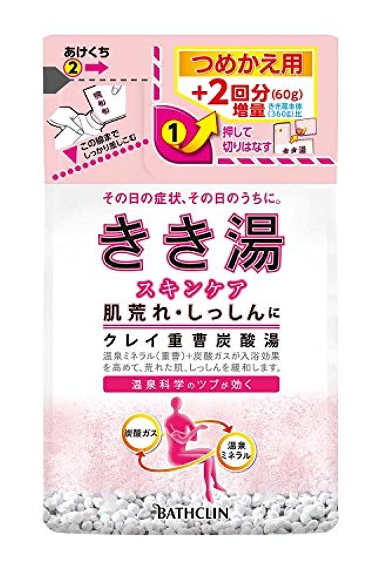 スリップシューズ悲惨な弓きき湯 クレイ重曹炭酸湯 つめかえ用 420g 入浴剤 (医薬部外品)