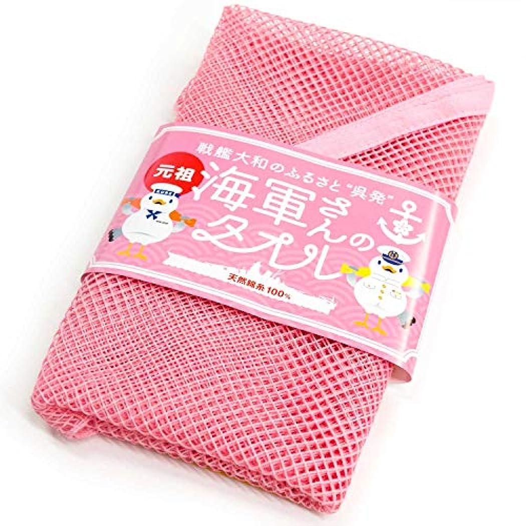 ミルク壁紙代わりの漁網タオル【元祖 海軍さんのタオル(ピンク)】