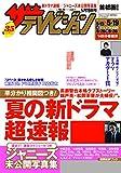 ザテレビジョン 首都圏関東版 2017年05/19号