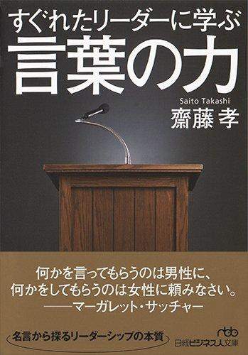 [画像:すぐれたリーダーに学ぶ言葉の力 (日経ビジネス人文庫)]