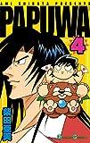 PAPUWA 4巻 (デジタル版ガンガンコミックス)