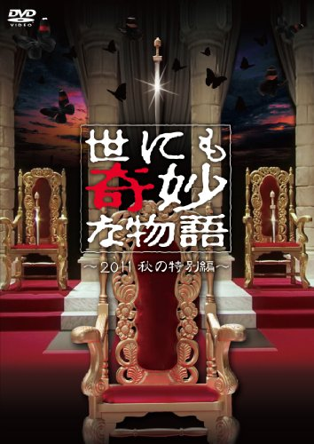 TVM 世にも奇妙な物語 2011年秋...