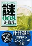 辻村深月選 スペシャル・ブレンド・ミステリー 謎008 (講談社文庫) 画像
