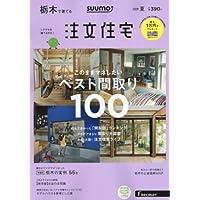 SUUMO注文住宅 栃木で建てる   2018年夏号