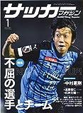 サッカーマガジン2021年1月号 (不屈のチームと選手)