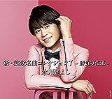 新・演歌名曲コレクション7-勝負の花道- <Bタイプ通常盤>