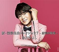 氷川きよし「勝負の花道〜音頭」のジャケット画像