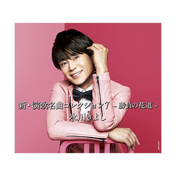 新・演歌名曲コレクション7-勝負の花道- <Bタ...の商品画像