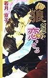 狼だって恋をする / 若月 京子 のシリーズ情報を見る