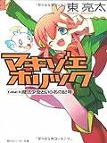 マキゾエホリック Case3:魔法少女という名の記号 (角川スニーカー文庫)