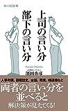 上司の言い分 部下の言い分 (角川SSC新書)