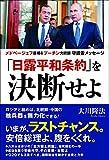 「日露平和条約」を決断せよ ―メドベージェフ首相&プーチン大統領 守護霊メッセージ― (OR BOOKS)