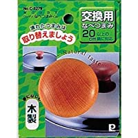 C3279 ウッディ 鍋ツマミクン