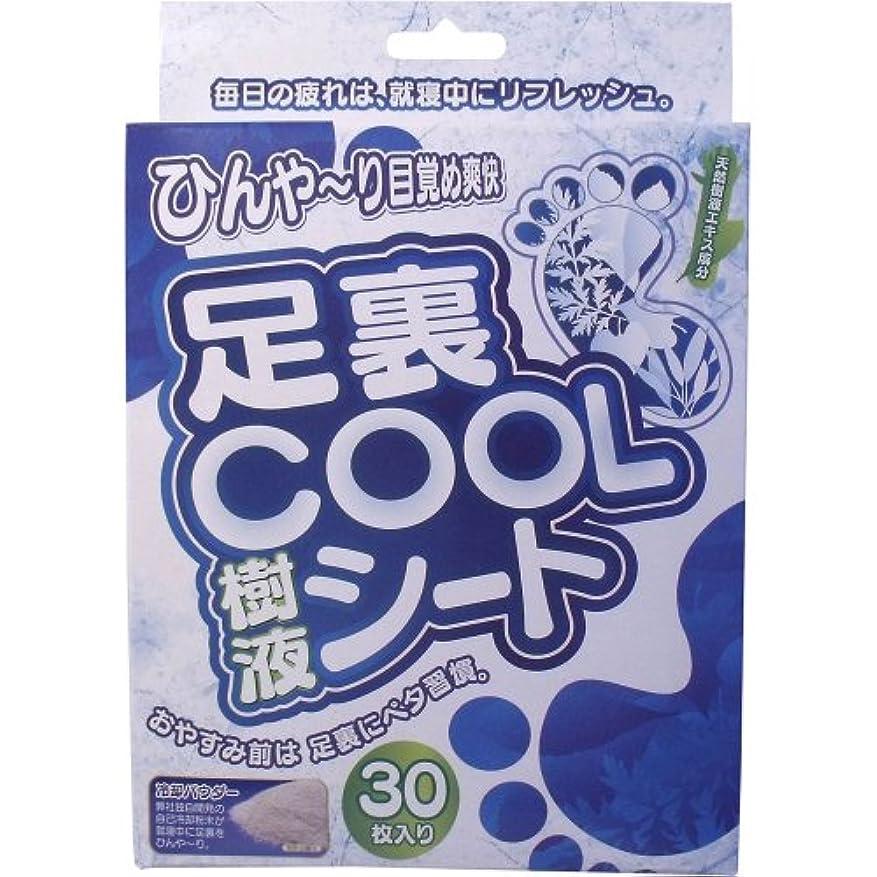 オーブン反発コロニー足裏COOL(クール)樹液シート 30枚
