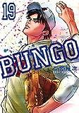 「BUNGO-ブンゴ-」中古本まとめ買い