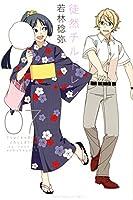 徒然チルドレン(7) (講談社コミックス)