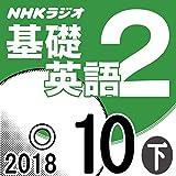 NHK 基礎英語2 2018年10月号(下)