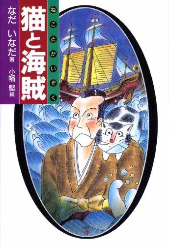 猫と海賊の詳細を見る