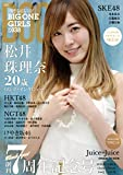 BIG ONE GIRLS(38) 2017年04月号