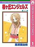桜ヶ丘エンジェルズ 1 (りぼんマスコットコミックスDIGITAL)