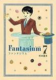 ファンタジウム(7) (モーニング KC)