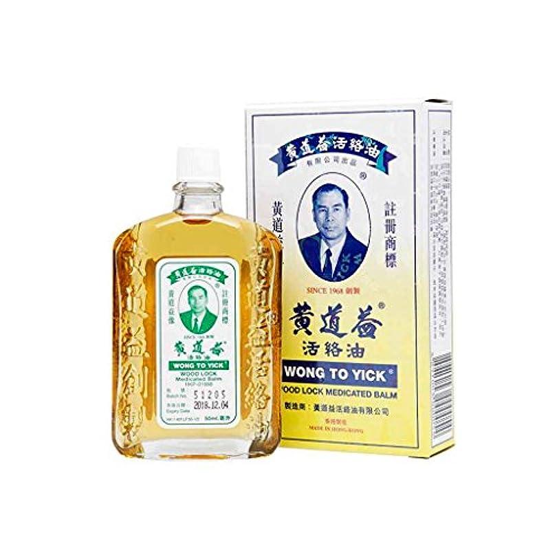 大洪水縞模様の変色する香港 黄道益活絡油 Wood Lock Oil 50ml [並行輸入品]