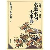 名歌名句大事典―歳時・人・自然