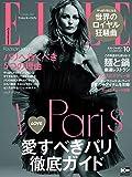 ELLE JAPON ( エル・ジャポン) 2019年10月号